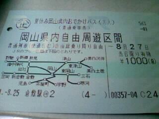 乗り放題☆